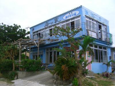 海の家 あけぼの荘