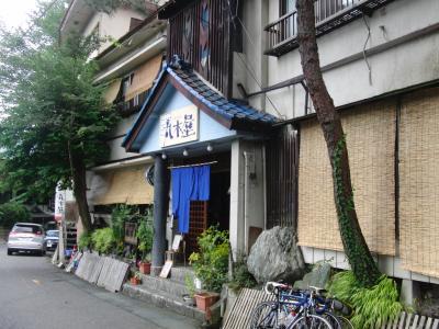 湯元旅館 丸木屋
