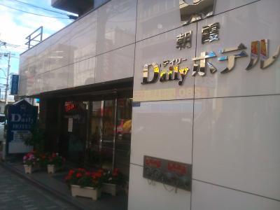 デイリーホテル朝霞駅前店