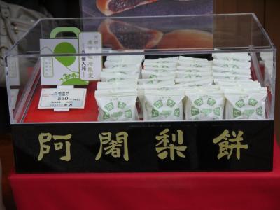 阿闍梨餅本舗 満月 清水産寧坂店