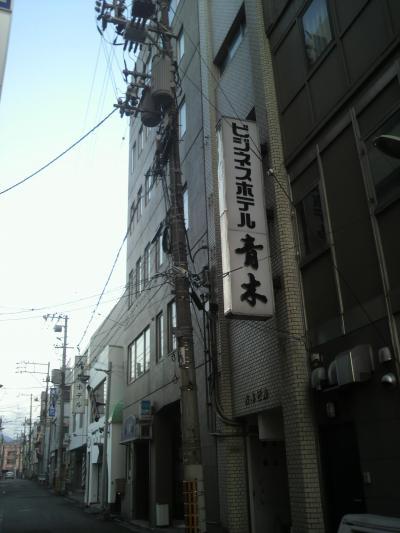 ビジネスホテル青木