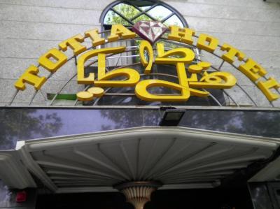 トーティア ホテル