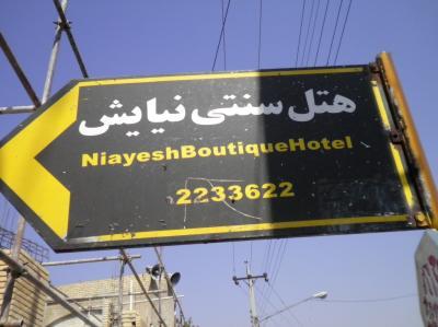 ニアエシュ ブティック ホテル 写真
