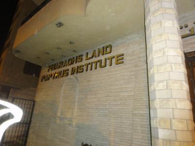 ファラオズ ランド パピルス研究所