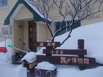 遊・民宿 小さな旅の博物館