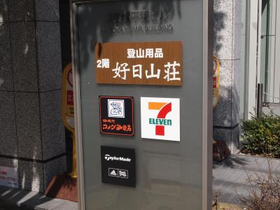 好日山荘 (名古屋栄店)