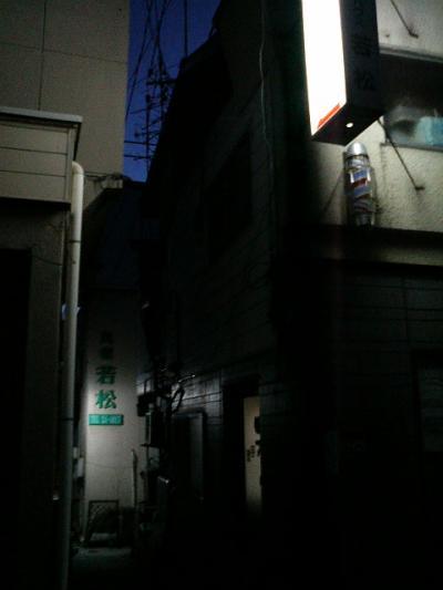ファミリーハウス 民宿若松
