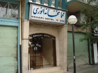 Anvari Hotel 写真