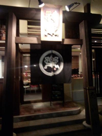 拉麺屋神楽 多伎店