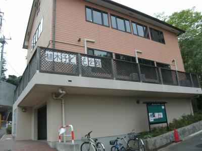 鎌倉市役所植木子ども会館