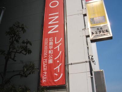 レイノ・イン広島平和公園
