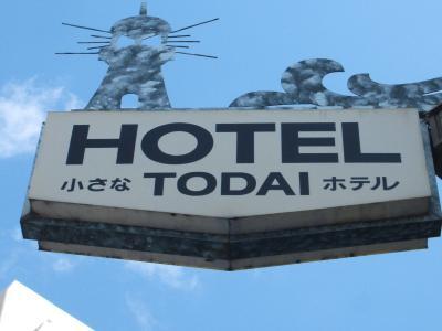 ホテルTODAI
