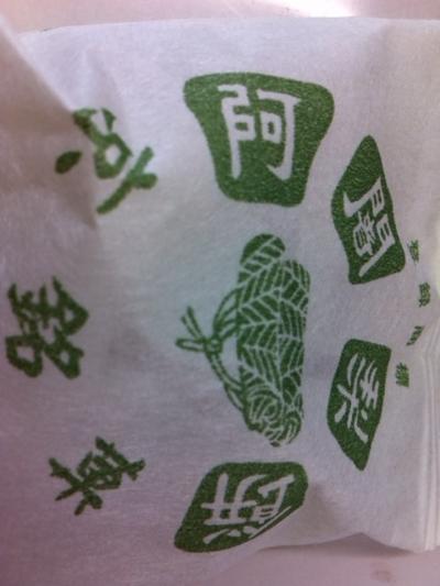 阿闍梨餅本舗 満月 札幌大丸店
