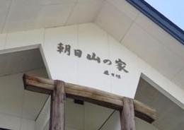 朝日 山の家