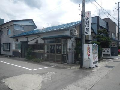 多賀部食堂