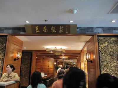 四川豆花飯荘 (パークロイヤル オン キッチナー ロード店)