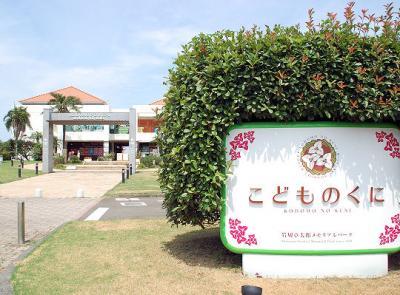 青島リゾート こどものくに
