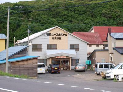 積丹ユースホステル 角田旅館
