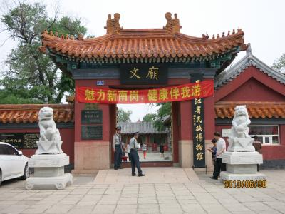 黒龍江省民族博物館