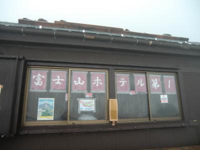 本八合目 富士山ホテル
