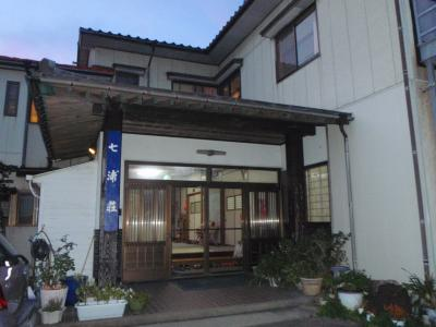民宿 七浦荘