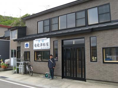 竜飛津軽屋