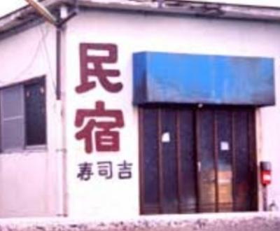 民宿 寿司吉