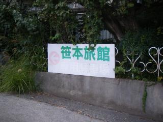 笹本屋旅館