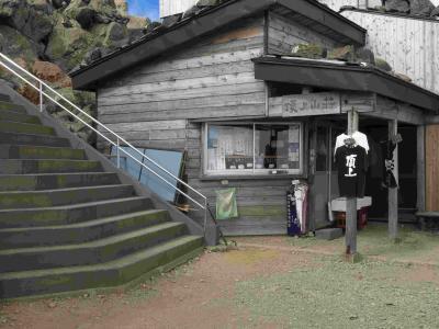 剣ヶ峰頂上山荘