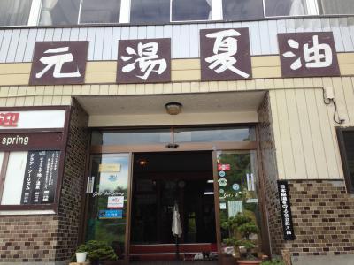 夏油温泉 昭和館