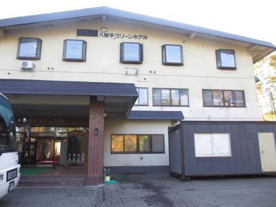 八幡平 グリーンホテル