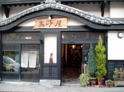 小野川温泉 五つの心の宿 高砂屋