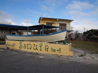居酒屋SANUFA