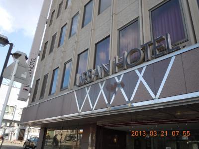 アーバンホテル二本松