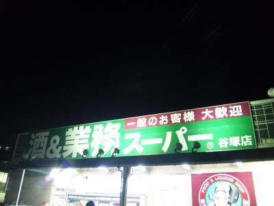 業務スーパー (谷塚店)