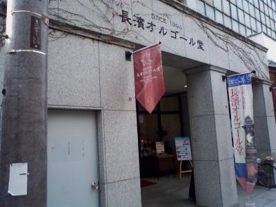 長濱オルゴール堂