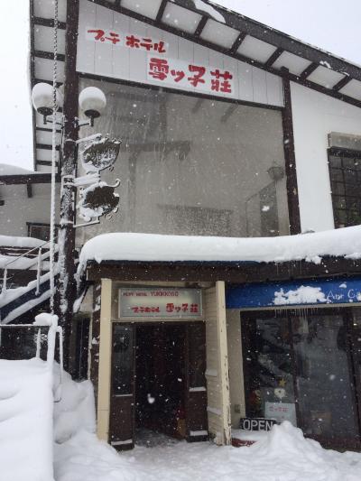 プチホテル雪ッ子荘