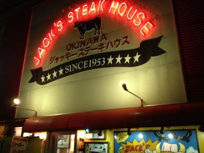 那覇で定番のステーキ屋さん