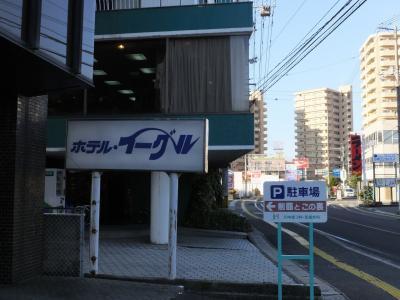 ホテル東広島ヒルズ 西条店 (BBHホテルグループ)