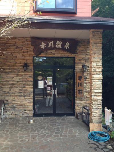 赤川温泉 赤川荘