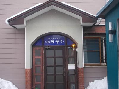 ゲストハウス 函館サザン