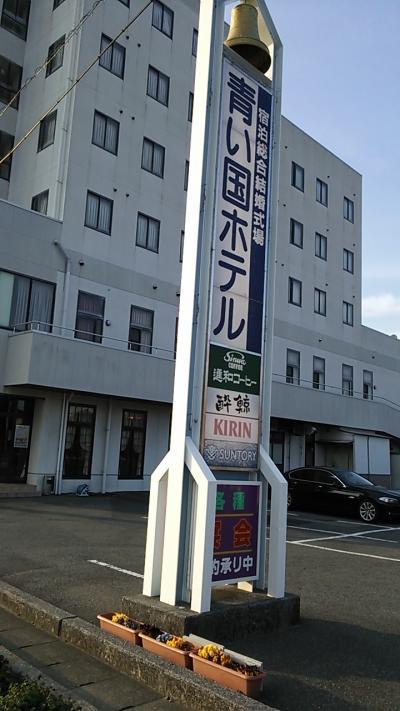 青い国ホテル