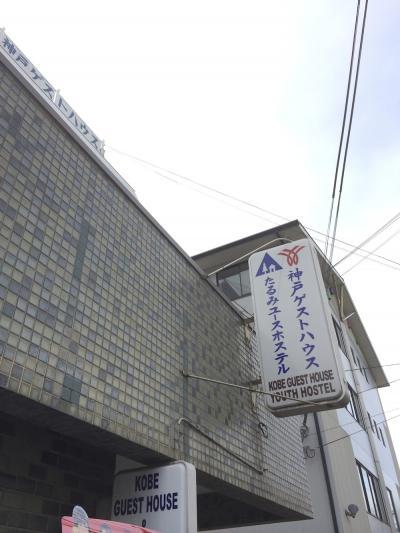 神戸ゲストハウス
