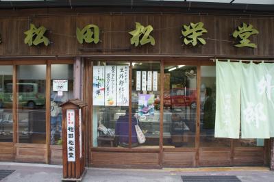松田松栄堂