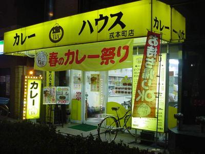 カレーハウスT&A 戎本町店