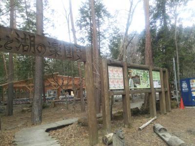 自然樂校 清水國明の森と湖の楽園
