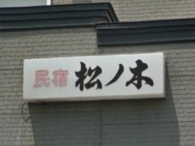 民宿 松ノ木