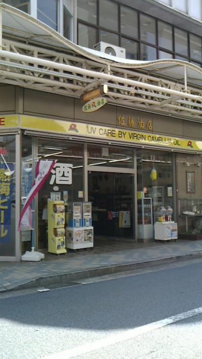 つばき屋 佐藤油店