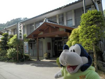 鹿教湯温泉 こくや旅館