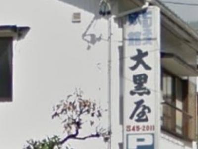 ビジネス旅館 大黒屋